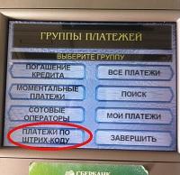 Не считался штрих-код в терминале. Новый интерфейс
