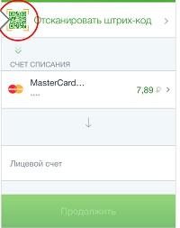 Не считался штрих-код в  мобильном приложении Сбербанк-Онлайн