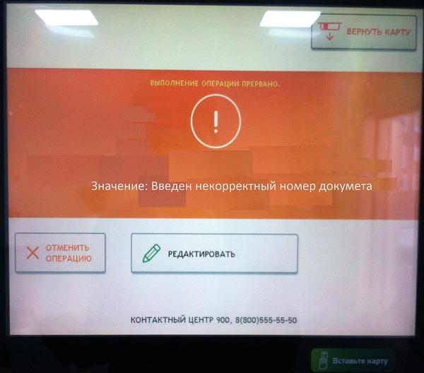 Ошибка на терминале Сбербанка - Введен некорректный номер документа