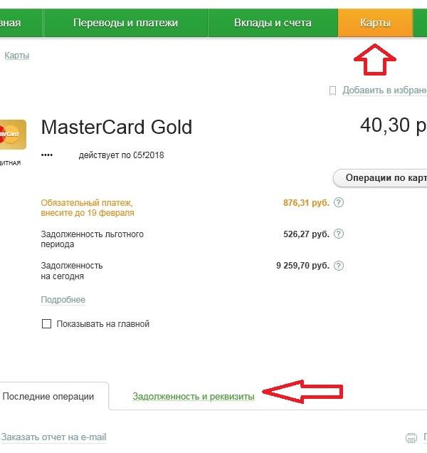 Кредитная карта в Сбербанк-Онлайн