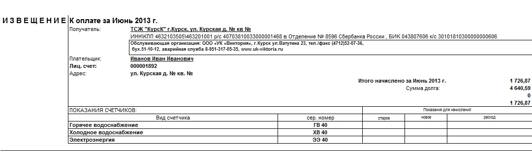 квитанция ТСЖ Курск
