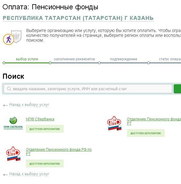 Услуги пенсионных фондов в Сбербанк-Онлайн