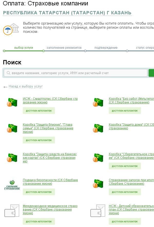 Страховые компании в Сбербанк-Онлайн