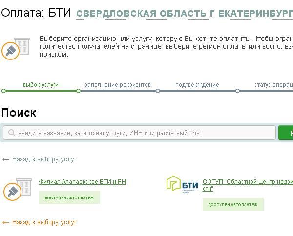 БТИ в Сбербанк-Онлайн