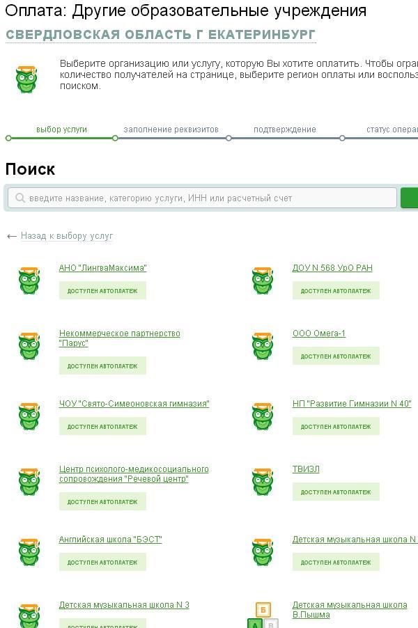 Прочие образовательные учреждения в Сбербанк-Онлайн