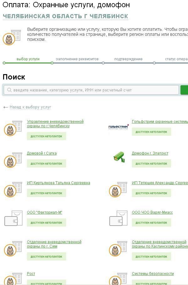 Охранные услуги, установка домофонов в Сбербанк-Онлайн