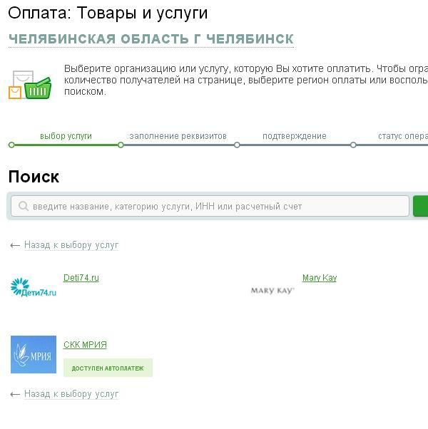 Товары и услуги в Сбербанк-Онлайн