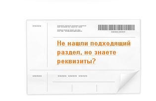 Прочие услуги в Сбербанк-Онлайн