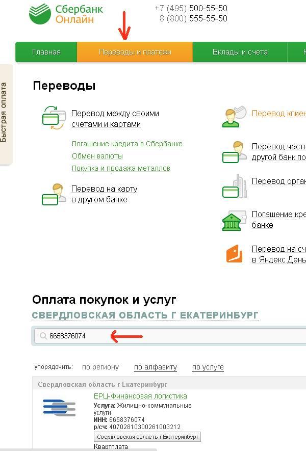 Поиск организации в Сбербанк-Онлайн